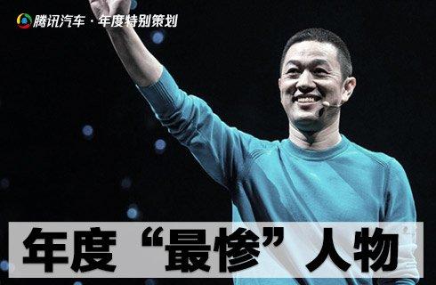"""年度""""最惨""""人物:李斌【腾讯汽车・特别策划】"""