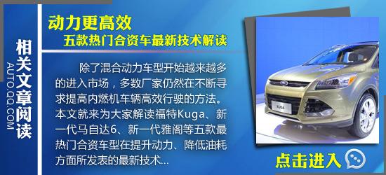 成都车展首发新车前瞻 捷达NF/POLO GTI
