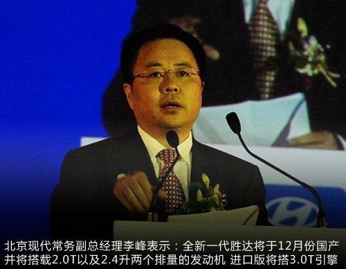北京现代ix45改名新胜达 国产进口同销售