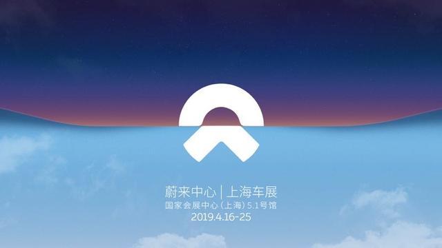 蔚来ES6与NIO Power补能解决方案将亮相2019上海国际车展