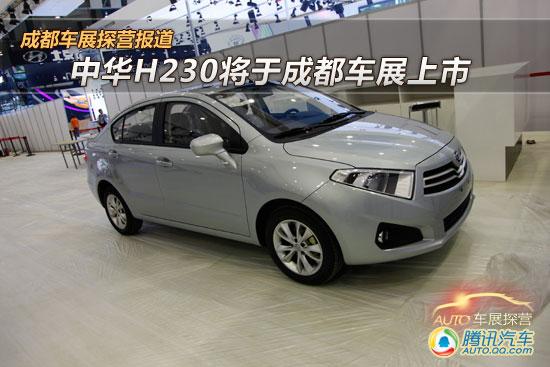 [成都车展探营]中华H230将于成都车展上市