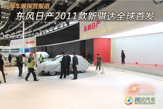 上海车展探营 东风日产新骐达全球首发