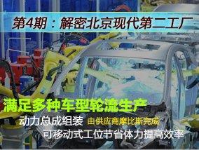 北京现代第八代索纳塔:首款月销过万韩系中级车