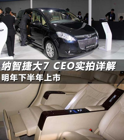 纳智捷大7 CEO实拍详解 明年下半年上市