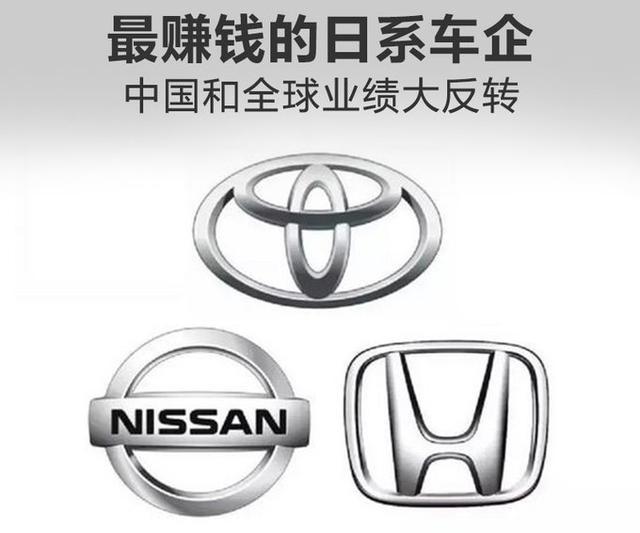 业绩大反转:最赚钱的日系车企中国销量最低