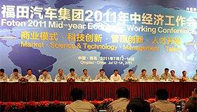 福田汽车2011年年中经济工作会侧记