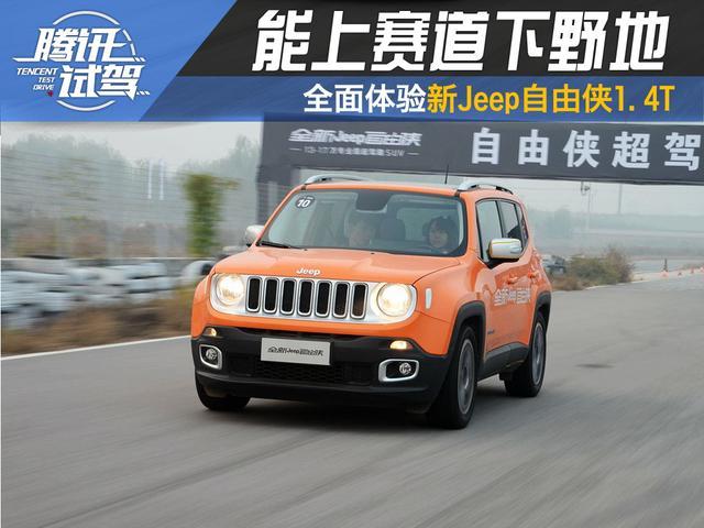 能上赛道下野地 全面体验新Jeep自由侠1.4T