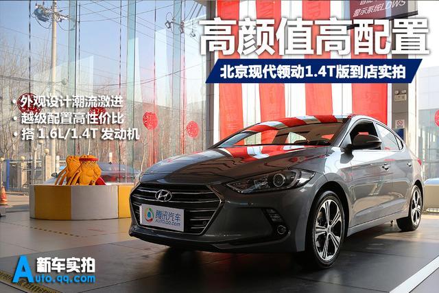 [新车实拍]北京现代领动实拍 高颜值高配置