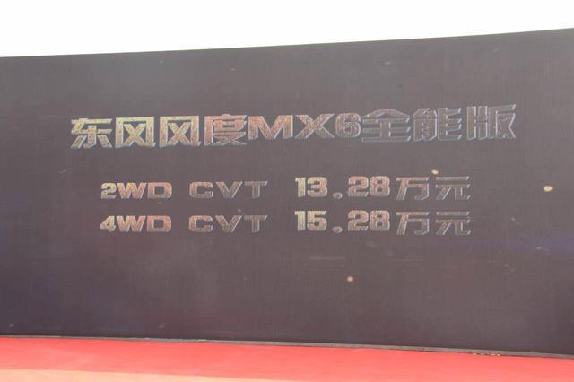 东风风度MX6全能版亮相CGR发车现场