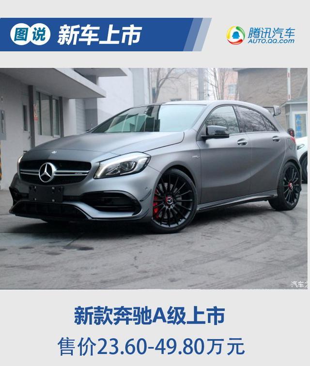 新款奔驰A级上市 售价23.60-49.80万元