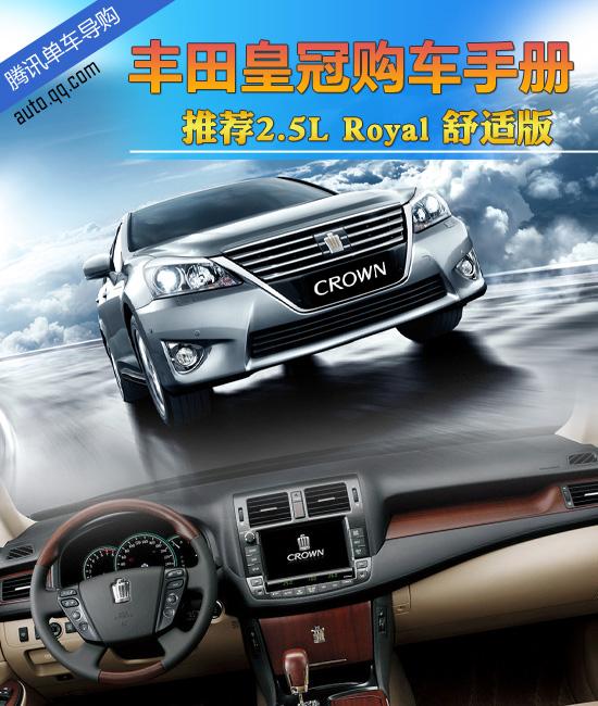 推荐2.5L Royal舒适版 丰田皇冠购车手册