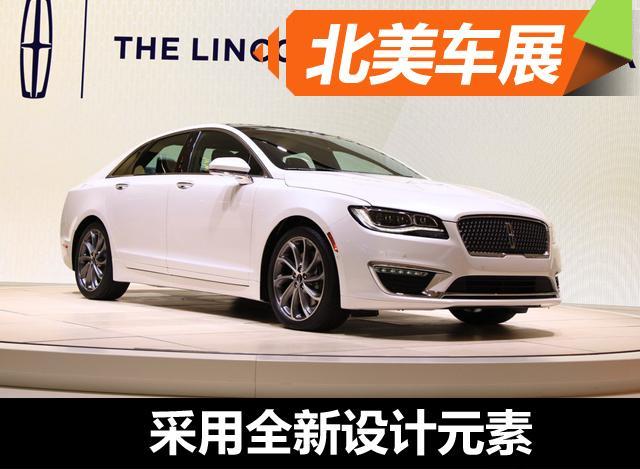 【北美车展】林肯改款MKZ正式发布亮相