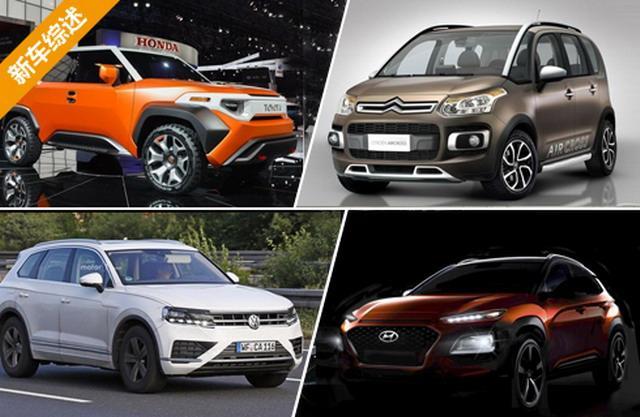 你无法拒绝的4款全新SUV 入门级占比大