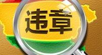 外地车可在京交违章罚款