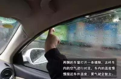 冬天车窗起雾结霜怎么办?你只需这样做!
