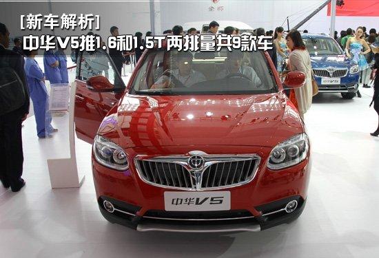 [新车解析]中华V5推1.6和1.5T两排量共9款车