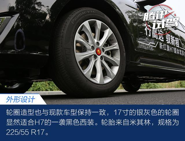 不骄不躁民族气节 试驾全新红旗H7