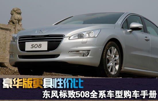 东风标致508购车手册 豪华版更具性价比
