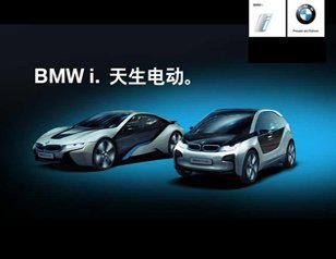BMW i 天生电动
