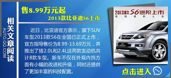 [新车谍报]改款比亚迪M6增配全新动力组合