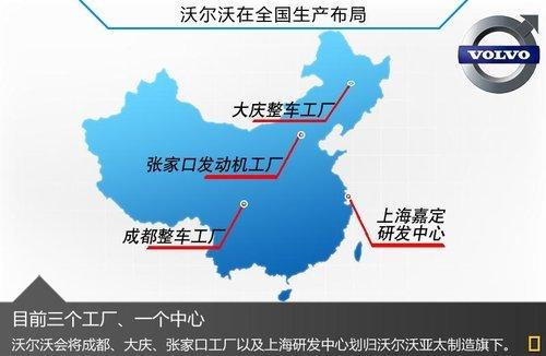 沃尔沃成都工厂8月28日开业 投产s60l高清图片