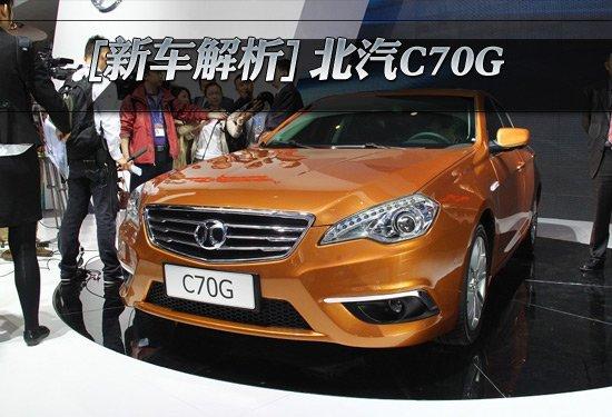 [新车解析]北汽首款中级车C70G全球首发