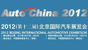 2012北京车展官网