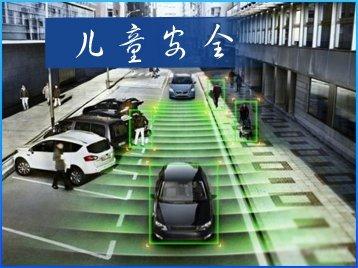 小强买车122期:关注儿童安全 系数6款30万中型车安全配置