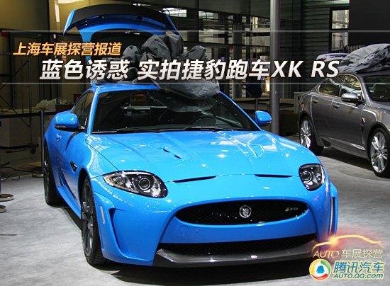 上海车展探营报道 实拍捷豹跑车XK R-S