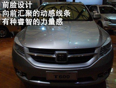 迈向豪华SUV市场 上海车展静态评测众泰T600