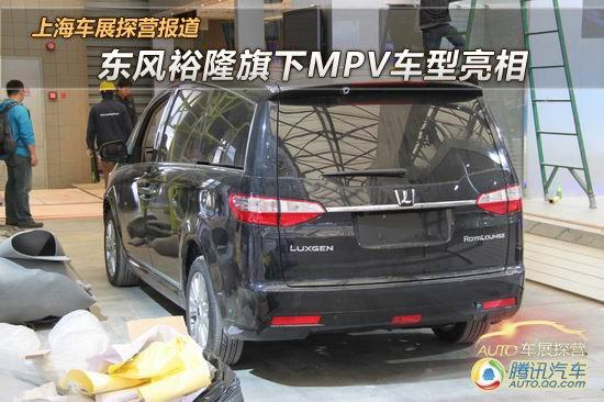 上海车展探营报道 东风裕隆MPV车型亮相