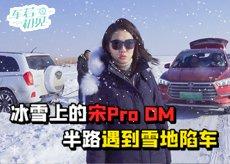 冰雪试驾宋Pro DM