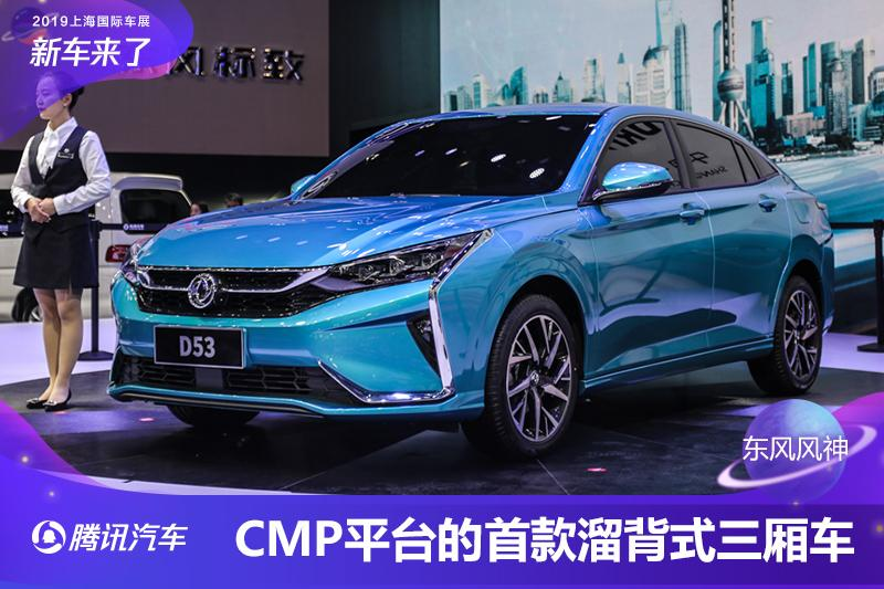 CMP平台首款车型 东风风神D53溜背式三厢车