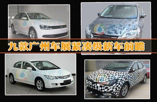 九款广州车展最受关注紧凑级首发新车盘点
