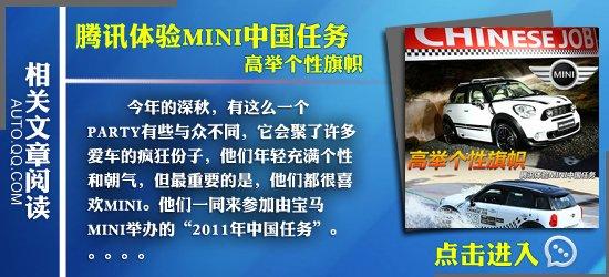 mini成功改写汽车漂移入位吉尼斯世界纪录高清图片