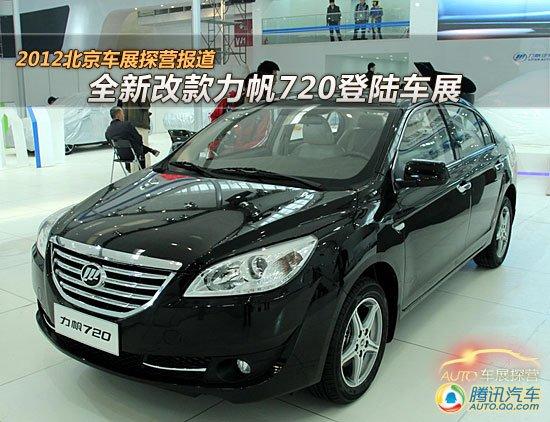 [北京车展探营]全新改款力帆720登陆车展