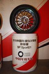 2010中国年度SUV车轮-邓禄普 SP Sport01