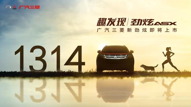 """新劲炫未上市大谈""""1314"""",升级亮点提前剧透"""
