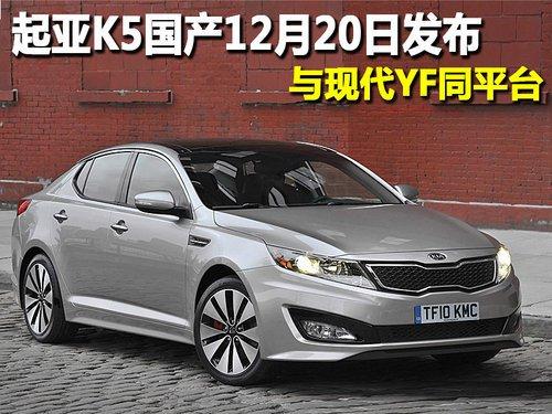 起亚K5国产12月20日发布 与现代YF同平台