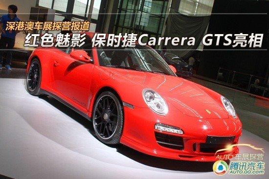 [深港澳车展探营]保时捷Carrera GTS亮相