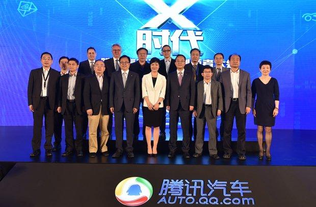 腾讯汽车2016创领者峰会