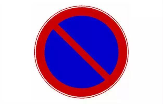 """""""禁止长时间停车""""的长时间到底多长"""