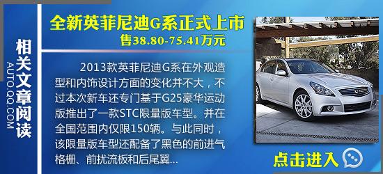 [国内车讯]英菲尼迪JX将9月上市 推两款新车