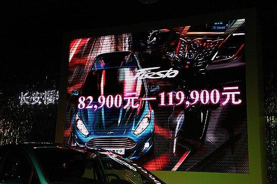 全新嘉年华预售8.29-11.99万元 推11款车型