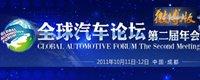 2011全球汽车论坛微博版