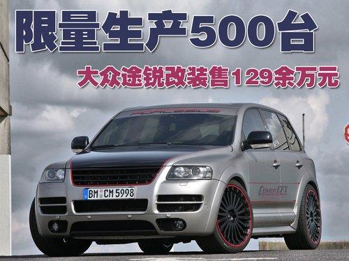 限量生产500台 大众途锐改装售129余万元