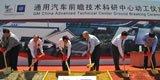 通用中国投资2.5亿美元建前瞻技术科研中心