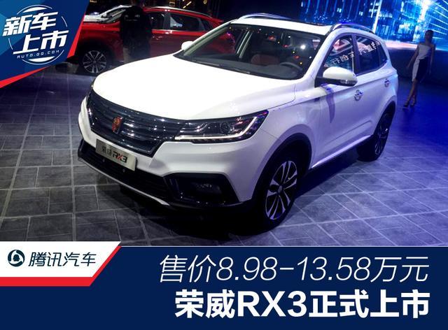 荣威RX3正式上市 售价8.98-13.58万元