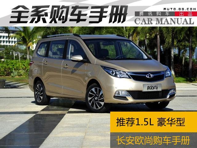 长安全新MPV欧尚购车手册 推荐1.5L豪华型