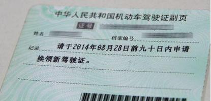 驾照到期可以异地办理 新交规怎么规定的